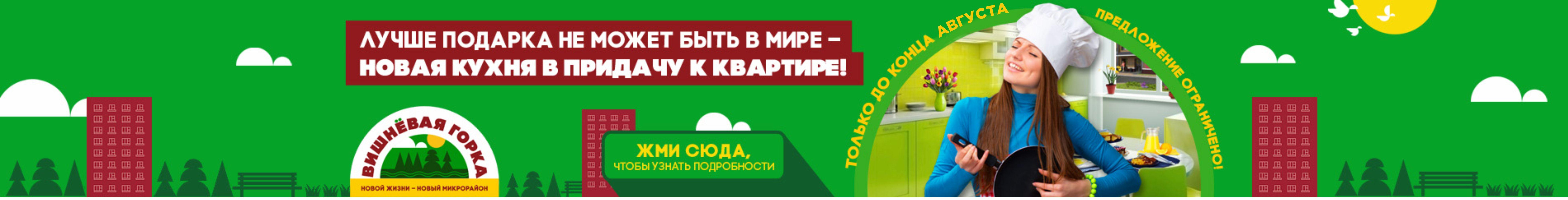 http://xn--174-2ddak2ayk9h.xn--p1ai/project/vishnevaya-gorka/akciya-kuhnya-v-podarok