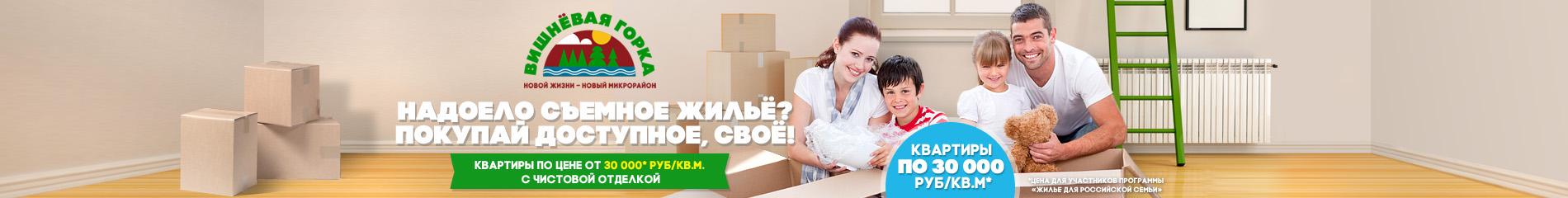http://xn--174-2ddak2ayk9h.xn--p1ai/project/vishnevaya-gorka/11-prichin-kupit-kvartiru-v-vishnyovoy-gorke