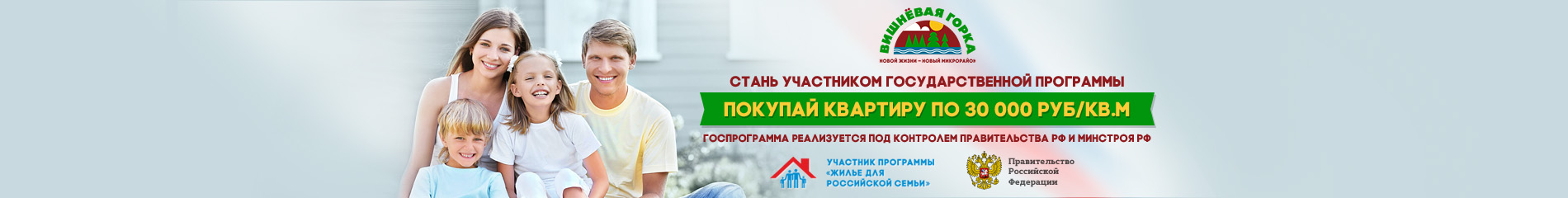 http://xn--174-2ddak2ayk9h.xn--p1ai/project/vishnevaya-gorka/kak-stat-uchastnikom-programmy-zhile-dlya-rossiyskoy-semi