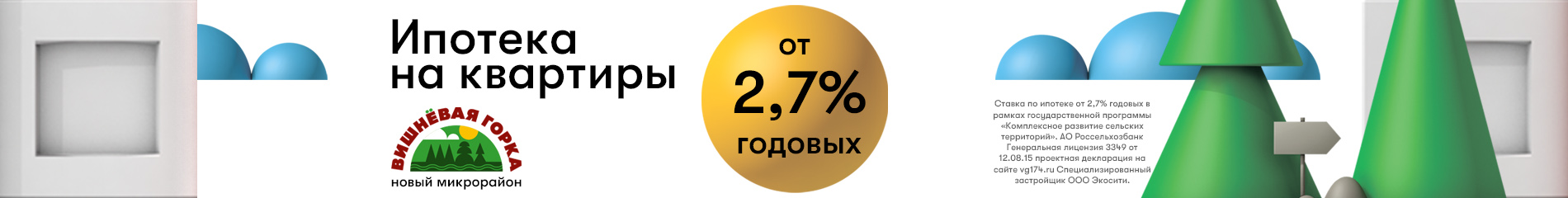 https://xn--174-2ddak2ayk9h.xn--p1ai/news/selskaya-ipoteka-27-v-mikrorayone-vishnevaya-gorka-0