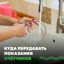 📢 Куда передавать показания счётчиков за свет, воду и отопление?